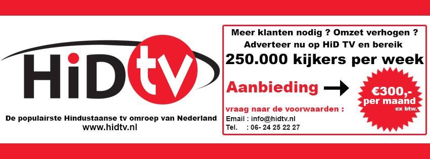 AdverterenHiDTV